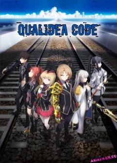 Qualidea-Code-900