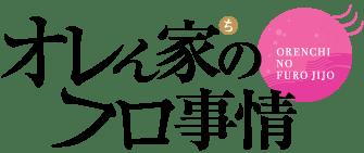 Orenchi_no_Furo_Jijō_logo