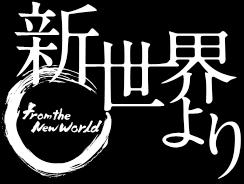 shinsekai-yori-logo