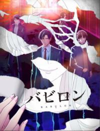 Babylon_Anime_Poster AllAnimeMag