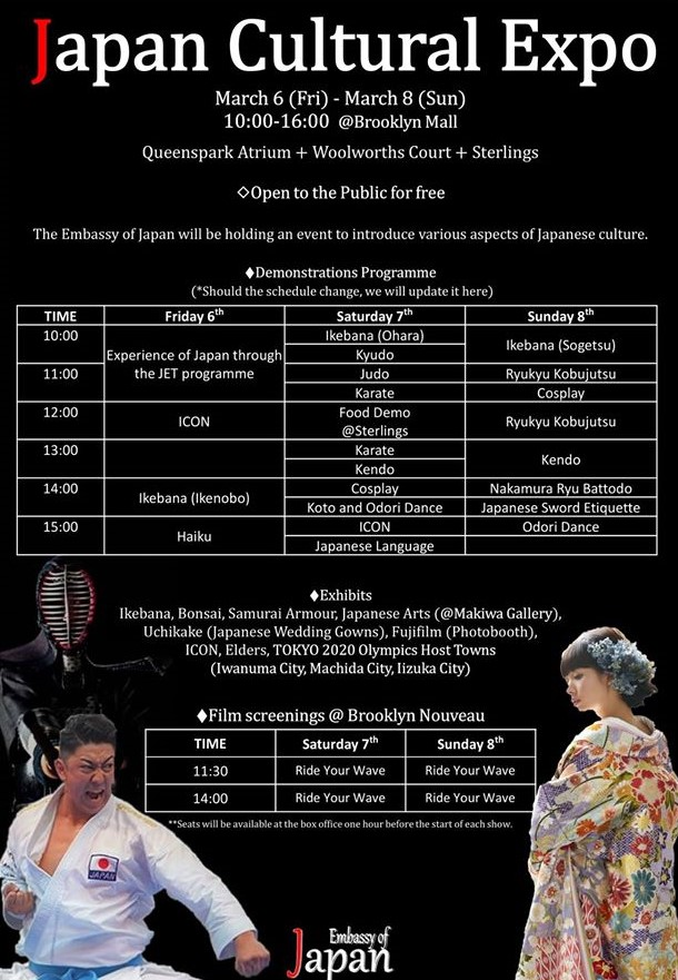 Japanese Cultural Expo 2020 schedule