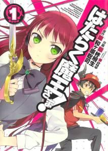 SS---VNF]-Hataraku-Maousama!-v01-(1)