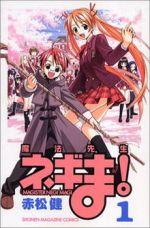 Mahou Sensei Negima manga
